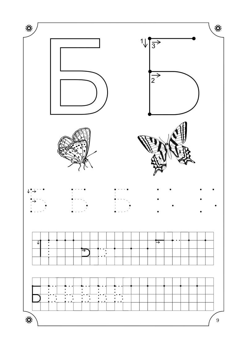 Скачать пропись печатные буквы весь алфавит